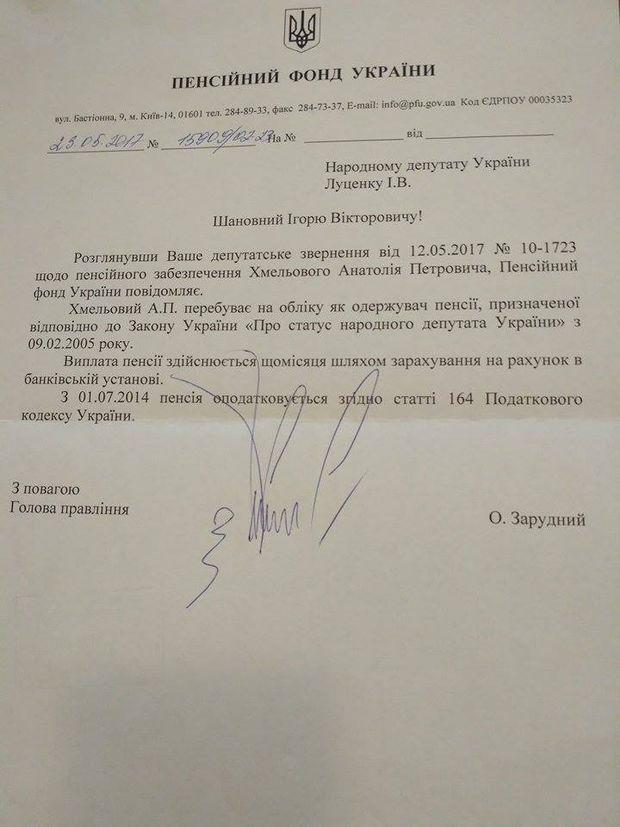 Сепаратист отримує українську пенсію