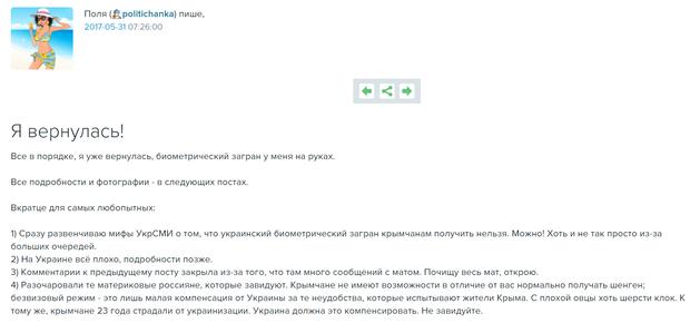 Кримчанка хвалиться, як отримала український біометричний паспорт