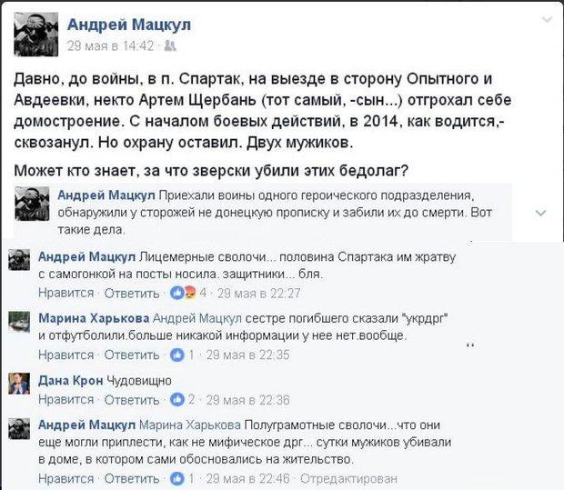 Терористи «ДНР» захопили котедж Щербаня під Донецьком і жорстоко вбили охоронців
