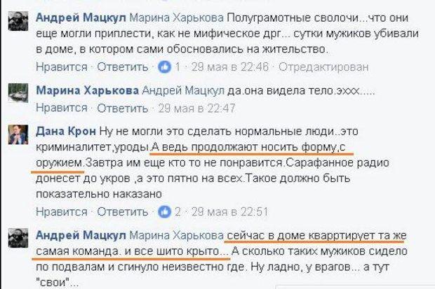 В «ДНР» бойовики захопили будинок екс-нардепа Партії регіонів і вбили охоронців