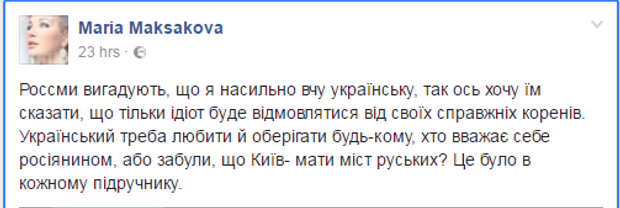 Максакова, Вороненков, Україна, мова