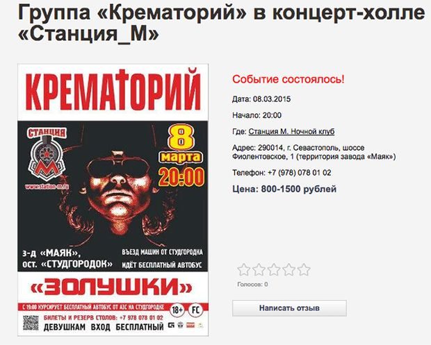 ВКиєві виступить російський гурт, який давав концерти ванексованому Криму