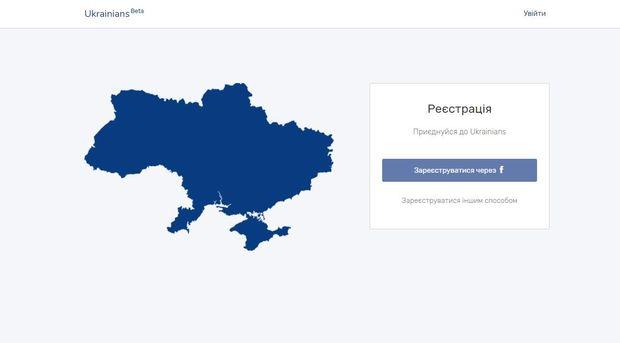 Відкрита реєстрація на Ukrainians