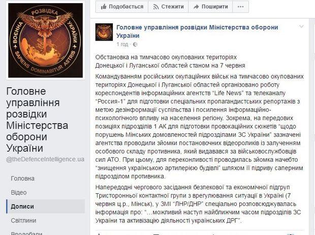 Розвідка повідомила про поширення російської пропаганди на окупованих територіях Донбасу