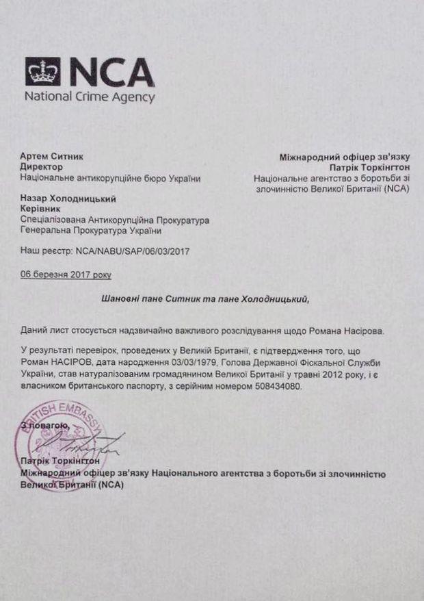 В САП стверджують, що Насіров має громадянство Британії