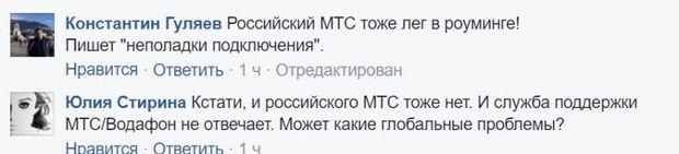 Донецк, Vodafone, мобильный