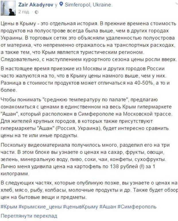 Ціни на продукти в Криму