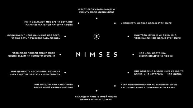 Соціальна мережа Nimses