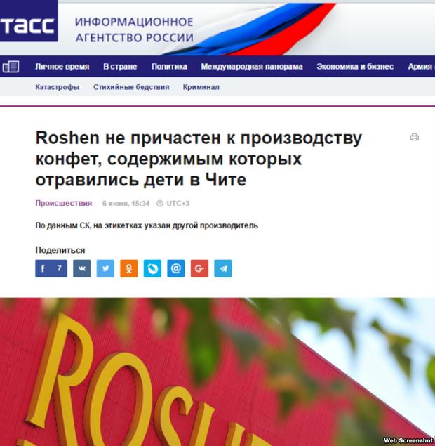 Новий фейк російських ЗМІ