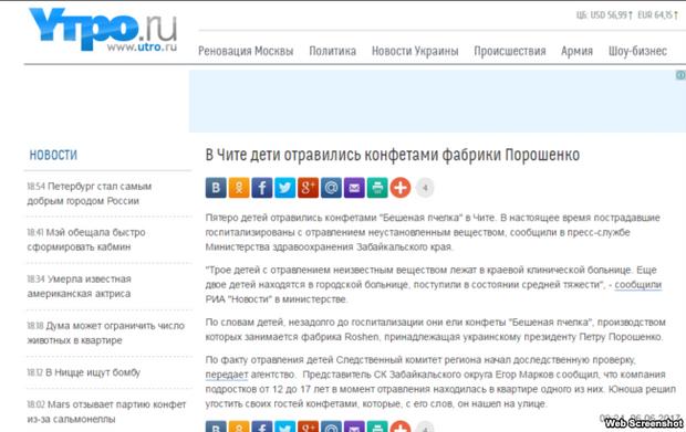 Фейк російських ЗМІ
