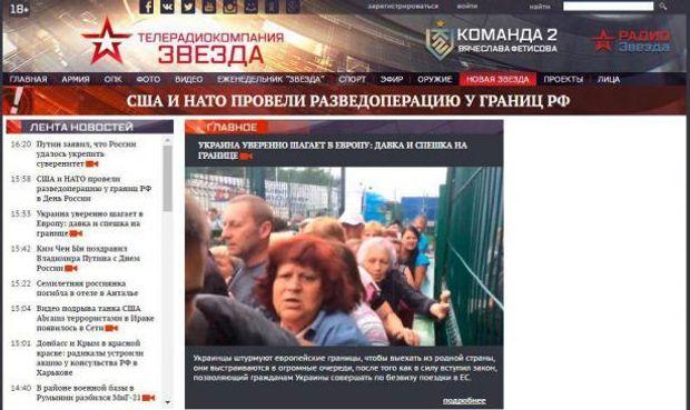 РосЗМІ про День Росії