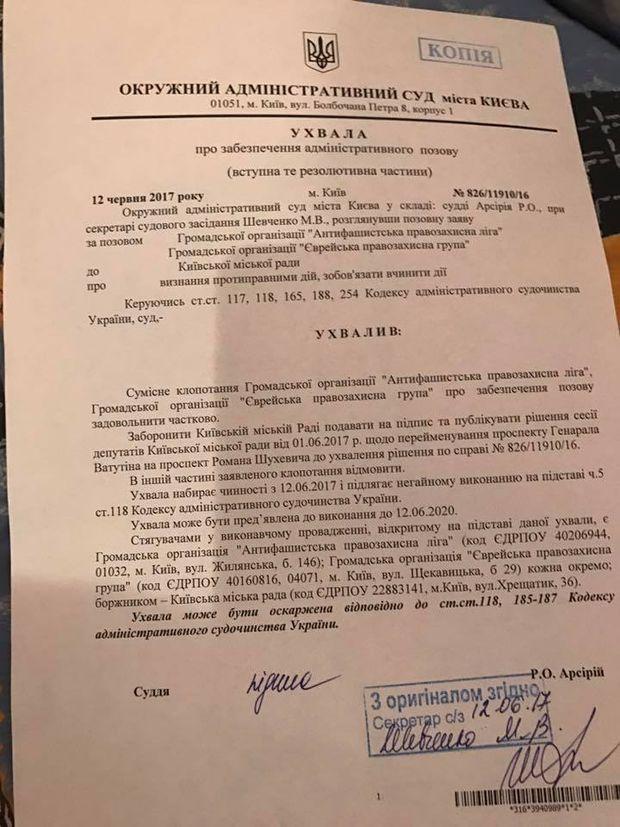 Суд, Київ, Шухевчи, Ватутін