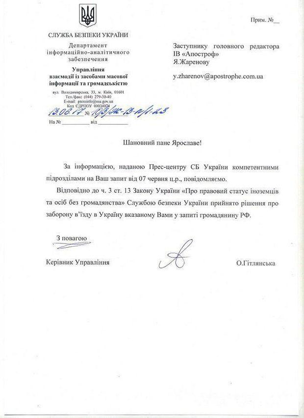 Відомому російському блогеру Іллі Варламову заборонили в'їзд в Україну