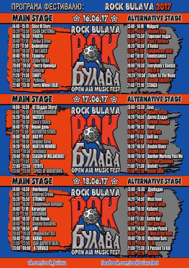 Розклад фестивалю Рок Булава 2017