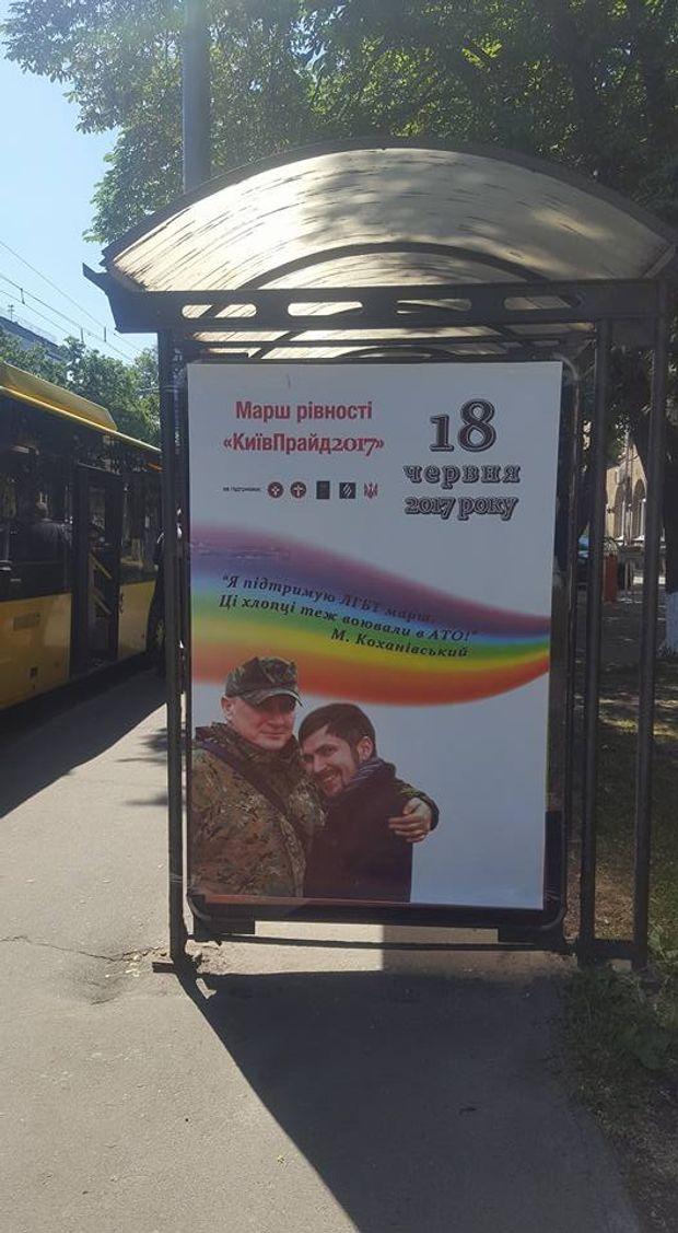 КиївПрайд-2017: по місту з'явилась реклама з добровольцями АТО