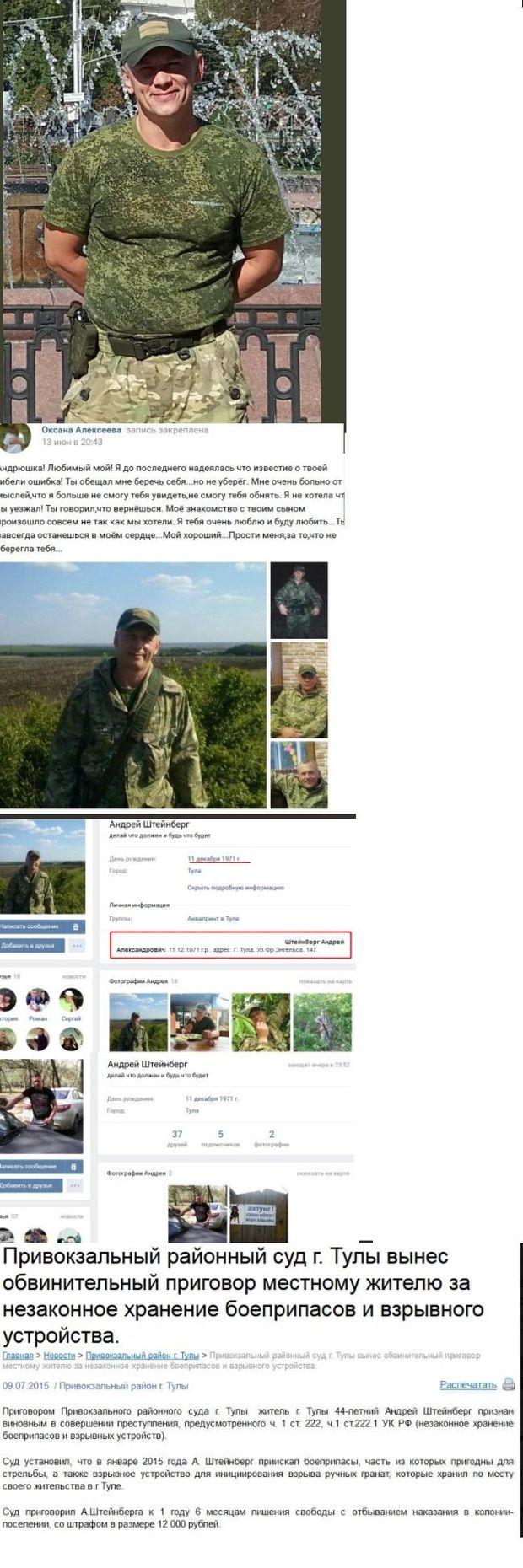 На Донбасі загинув бойовик з Росії