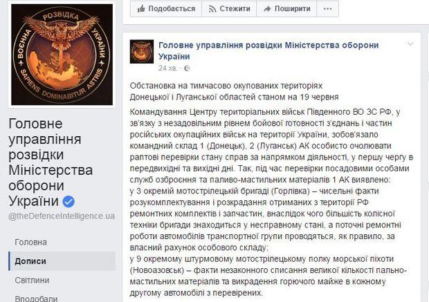 Розвідка дізналася про розкрадання бойовиками Донбасу матеріалів, якими їх забезпечує Росія