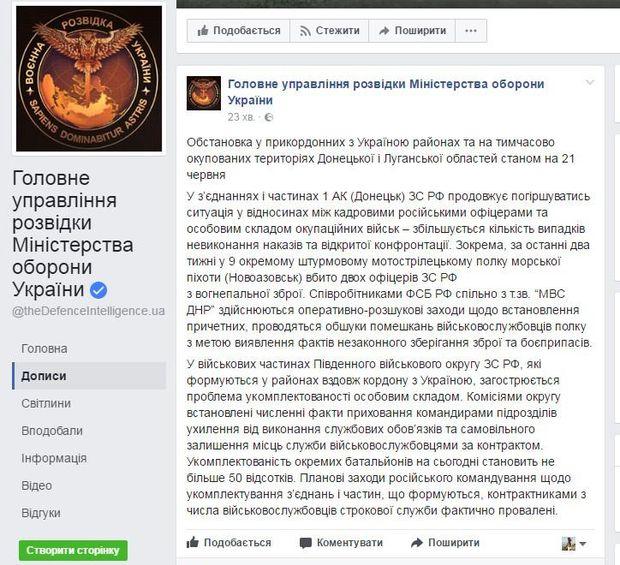 Розвідка повідомила про конфлікти між бойовиками та російськими військовими на Донбасі