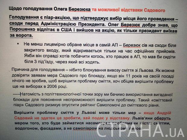 Темники Порошенка про голодування Березюка