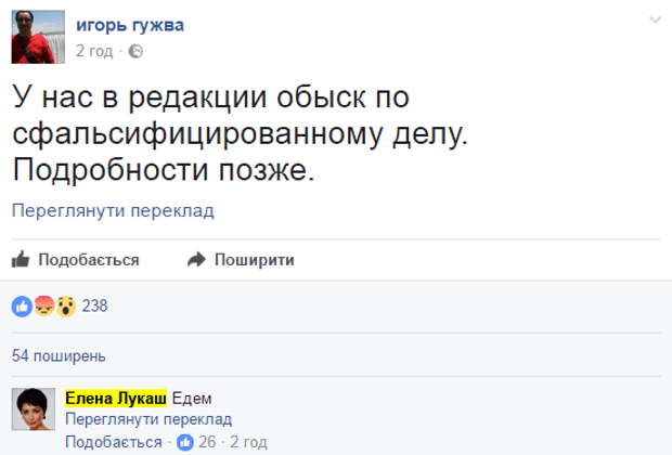 Олена Лукаш примчала на допомогу Гужві