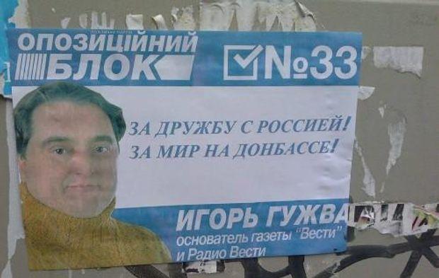 Гужва балотувався у Київраду