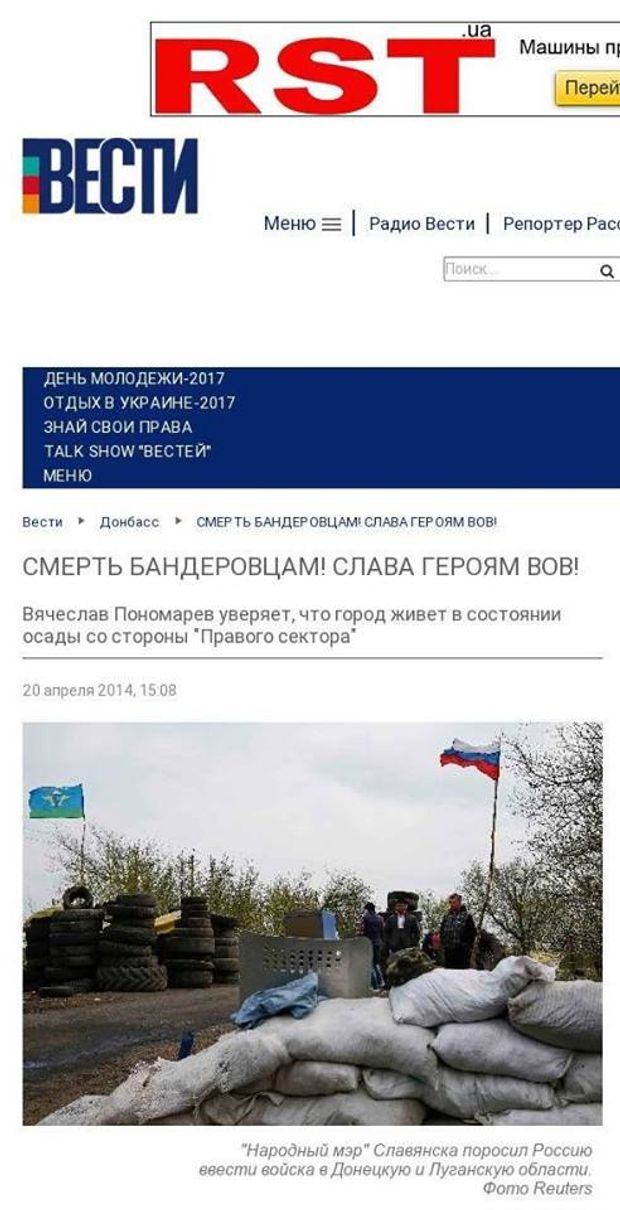 Гужва, Вести, Росія, пропаганда