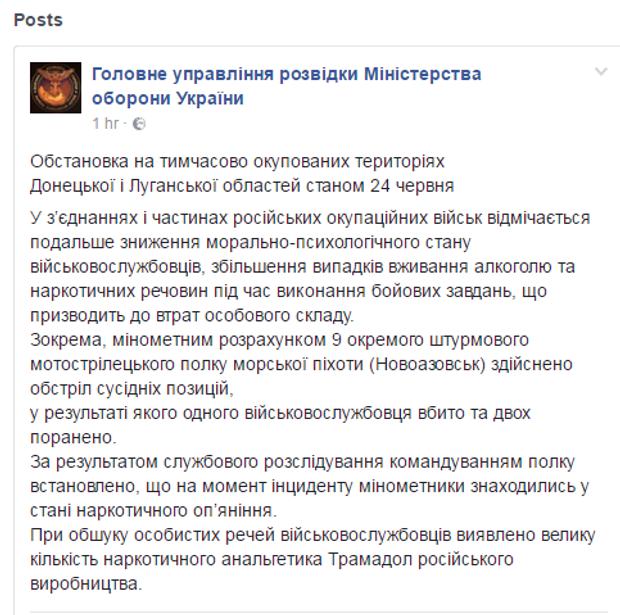 Розвідка, наркотики, терористи, Донбас