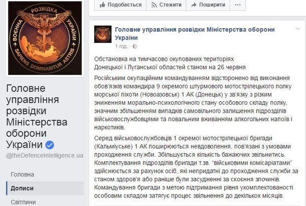 Українська розвідка дізналася про відмови бойовиків воювати