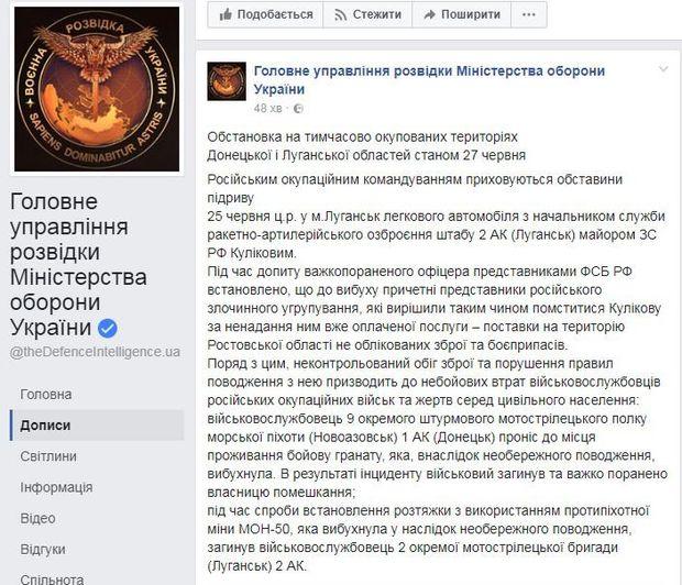 Розвідка дізналася про вибух у Луганську авто з російським офіцером