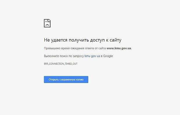 Сайт Кабміну зазнав хакерської атаки