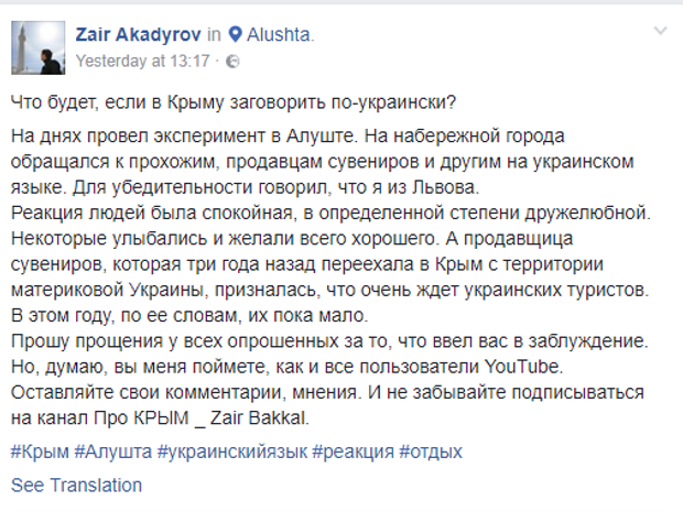 Крим, українська мова, Алушта, анексія