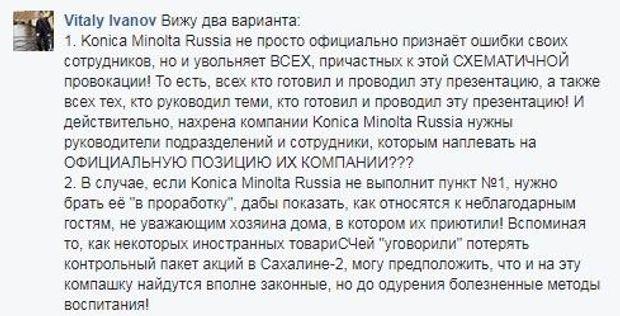 Konica Minolta, Росія, Крим, Сахалін, Курили