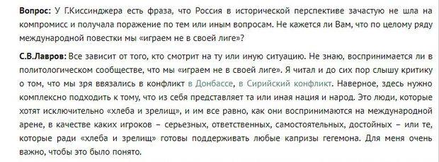 Скріншот заяви Лаврова
