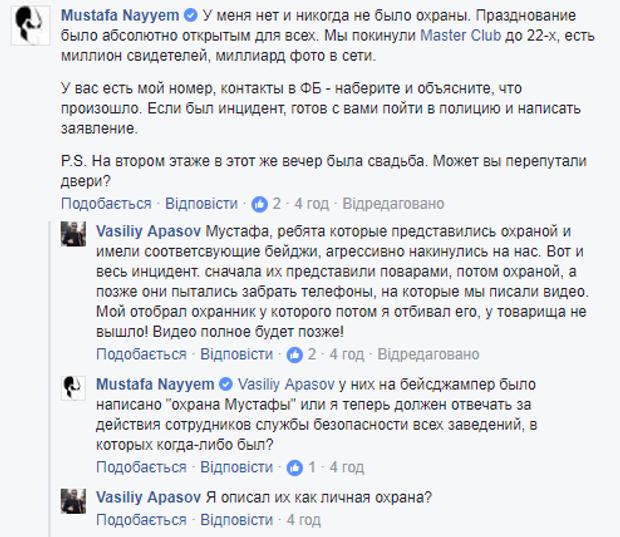 Коментар Найєма
