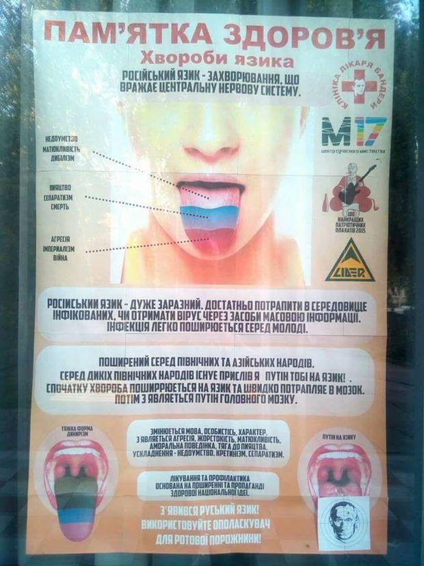 Реклама проти російської мови в Києві