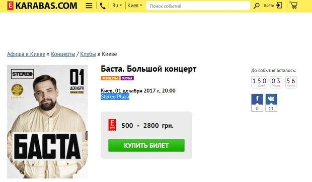 Концерт Басти в Києві 1 грудня