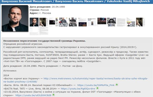 Гастролі Басти в окупованому Криму