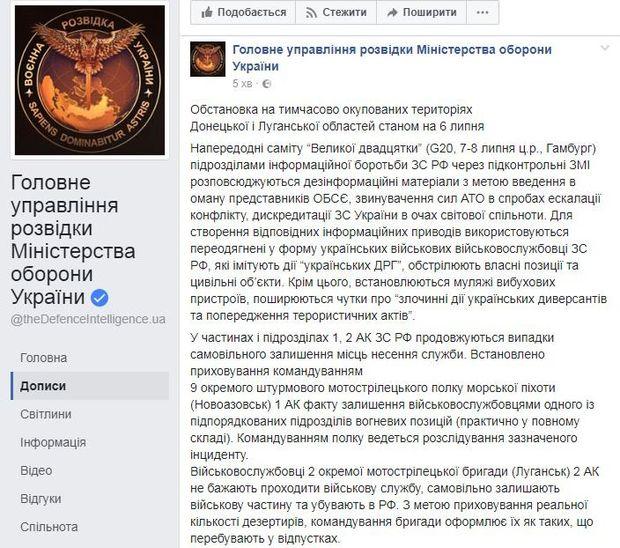 Російські бойовики дискредитують бійців АТО