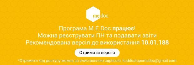 Програма M.E.Doc запрацювала