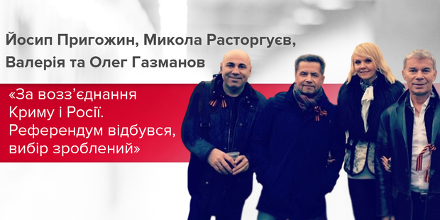 Йосип Пригожин, Микола Расторгуєв, Валерія та Олег Газманов