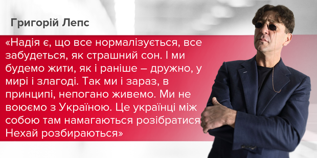 Григорій Лепс