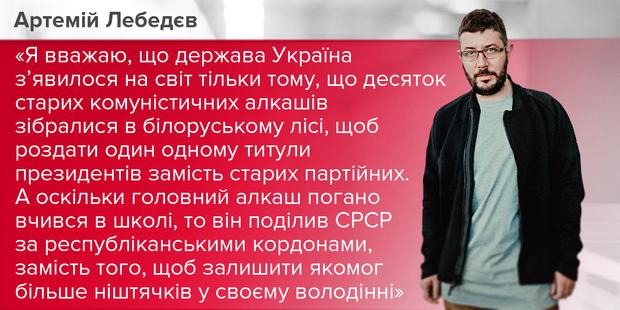 Артемій Лебедєв