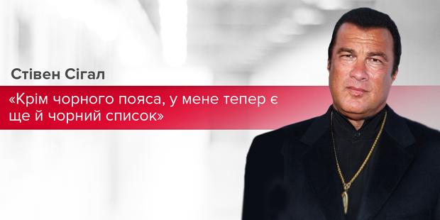 Стівен Сігал