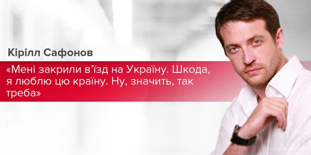Кірілл Сафонов