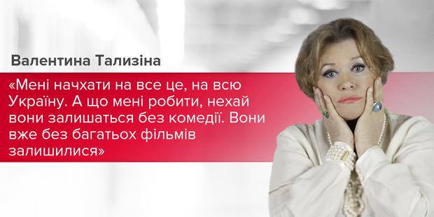 Валентина Тализіна