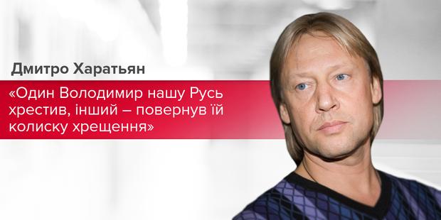Дмитро Харатьян