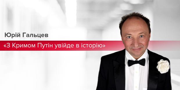 Юрій Гальцев