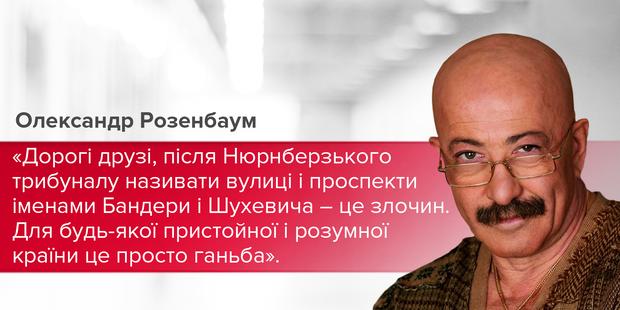 Олександр Розенбаум