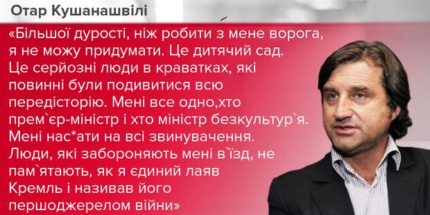 Отар Кушанашвілі