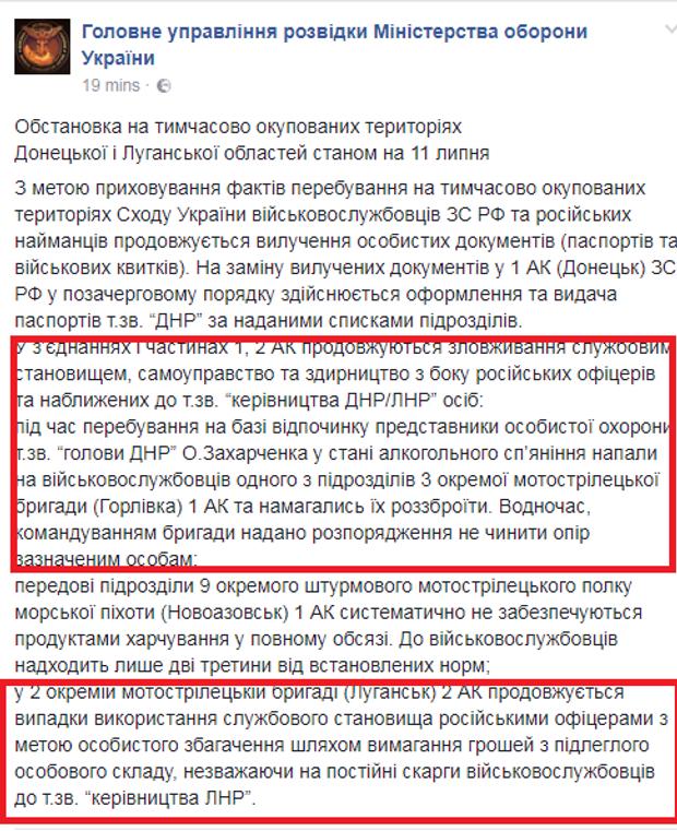 Розвідка, Донбас, терористи